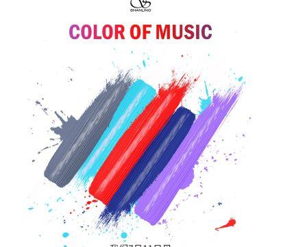 你喜欢的音乐,是什么颜色?